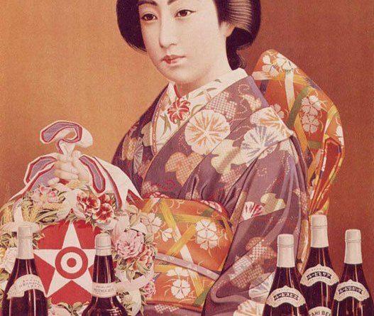 vintage asahi